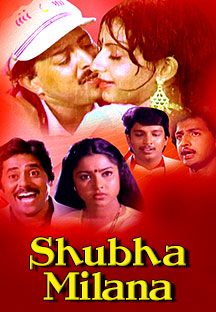 Watch Shubha Milana full movie Online - Eros Now