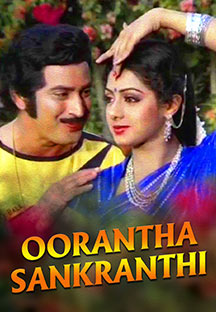 Watch Oorantha Sankranthi full movie Online - Eros Now