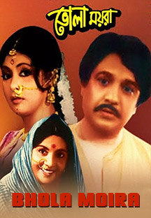 Watch Bhola Moira full movie Online - Eros Now