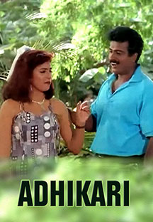 Watch Adhikari full movie Online - Eros Now