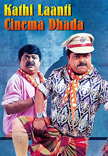 Watch Kathi Laanti Cinema Dhada full movie Online - Eros Now