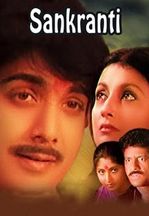 Watch Sankranti full movie Online - Eros Now