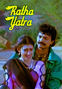 Watch Ratha Yatra full movie Online - Eros Now