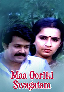 Watch Maa Ooriki Swagatam full movie Online - Eros Now