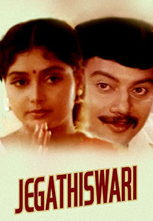Watch Jegathiswari full movie Online - Eros Now