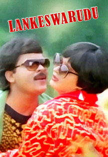 Watch Lankeswarudu full movie Online - Eros Now