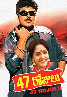 Watch 47 Rojulu full movie Online - Eros Now