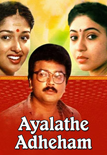 Watch Ayalathe Adheham full movie Online - Eros Now