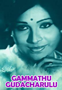 Watch Gammathu Gudacharulu full movie Online - Eros Now