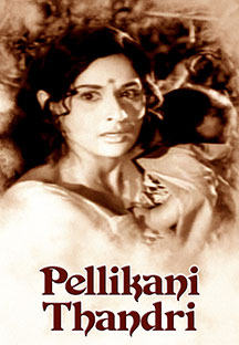 Watch Pellikani Thandri full movie Online - Eros Now
