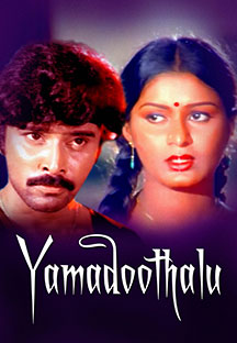 Watch Yamadoothalu full movie Online - Eros Now