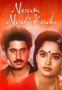 Watch Neram Nadi Kadu full movie Online - Eros Now