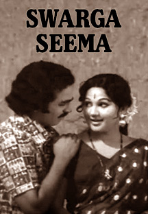 Watch Swarga Seema - 1978 full movie Online - Eros Now