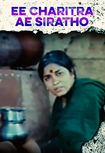 Watch Ee Charitra Ae Siratho full movie Online - Eros Now