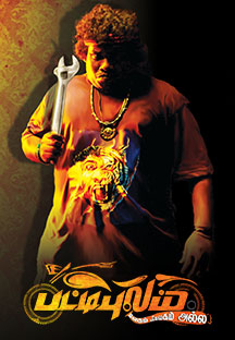 Watch Pattipulam full movie Online - Eros Now