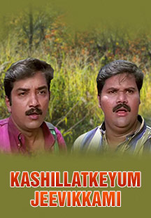 Watch Kashillatheyum Jeevikkam full movie Online - Eros Now