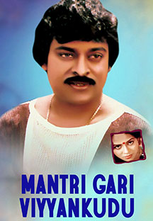 Watch Mantri Gari Viyyankudu full movie Online - Eros Now