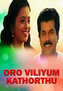 Watch Oro Viliyum Kathorthu full movie Online - Eros Now