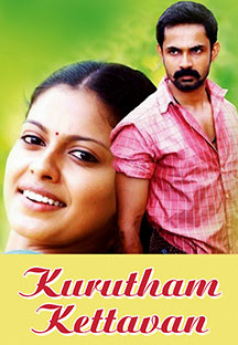 Watch Kurutham Kettavan full movie Online - Eros Now