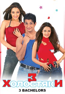 Watch 3 Bachelors - Russian full movie Online - Eros Now