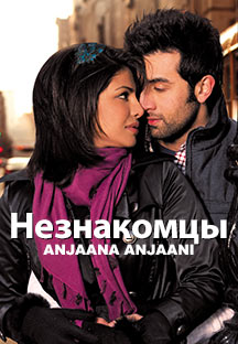 Watch Anjaana Anjaani - Russian full movie Online - Eros Now
