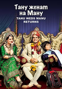 Watch Tanu Weds Manu Returns - Russian full movie Online - Eros Now