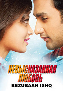 Watch Bezubaan Ishq - Russian full movie Online - Eros Now