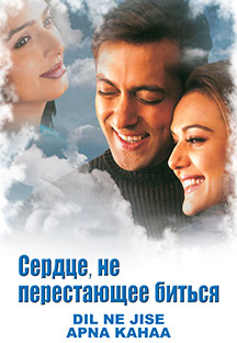 Watch Dil Ne Jise Apna Kahaa - Russian full movie Online - Eros Now