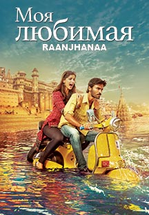 Watch Raanjhanaa - Russian full movie Online - Eros Now