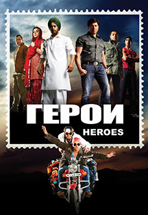 Watch Heroes - Russian full movie Online - Eros Now