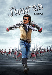 Watch Lingaa - Russian full movie Online - Eros Now