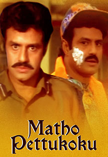 Watch Matho Pettukoku full movie Online - Eros Now