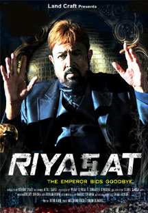 Watch Riyasat full movie Online - Eros Now