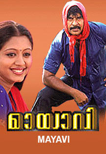Watch Mayavi full movie Online - Eros Now