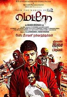 Watch Metro full movie Online - Eros Now
