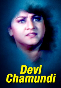 Watch Devi Chamundi full movie Online - Eros Now