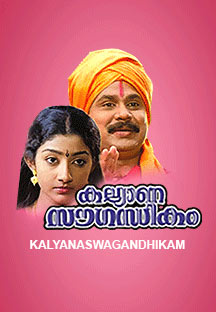 Watch Kalyana Sougandhikam full movie Online - Eros Now