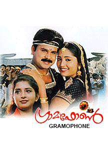 Watch Gramophone full movie Online - Eros Now