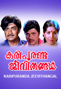 Watch Karipuranda Jeevithangal full movie Online - Eros Now