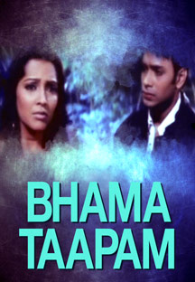 Watch Bhama Taapam full movie Online - Eros Now