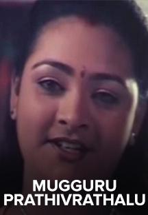 Watch Mugguru Prathivrathal full movie Online - Eros Now