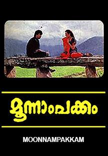 Watch Moonnampakkam full movie Online - Eros Now