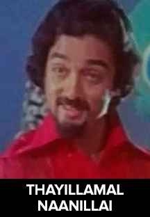 Watch Thayillamal Naanillai full movie Online - Eros Now