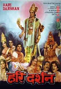 Watch Hari Darshan full movie Online - Eros Now