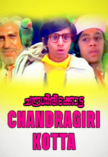 Watch Chandragiri Kotta full movie Online - Eros Now