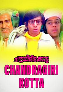 Watch Chandragiri Kotta full movie Online - Eros Now