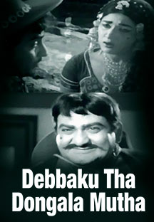 Watch Debbaku Tha Dongala Mutha full movie Online - Eros Now