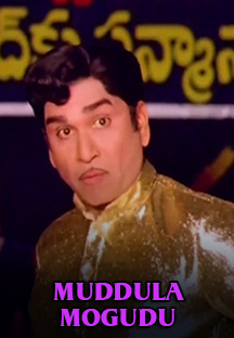 Watch Muddula Mogudu full movie Online - Eros Now