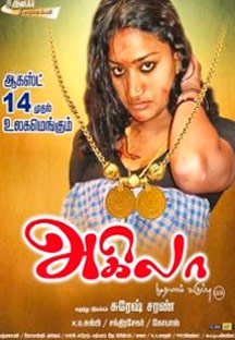 Watch Agila Mudhalam Vaguppu full movie Online - Eros Now