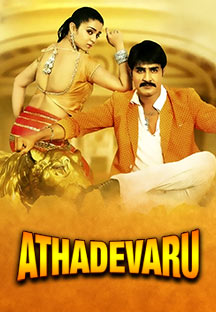Watch Athadevaru full movie Online - Eros Now